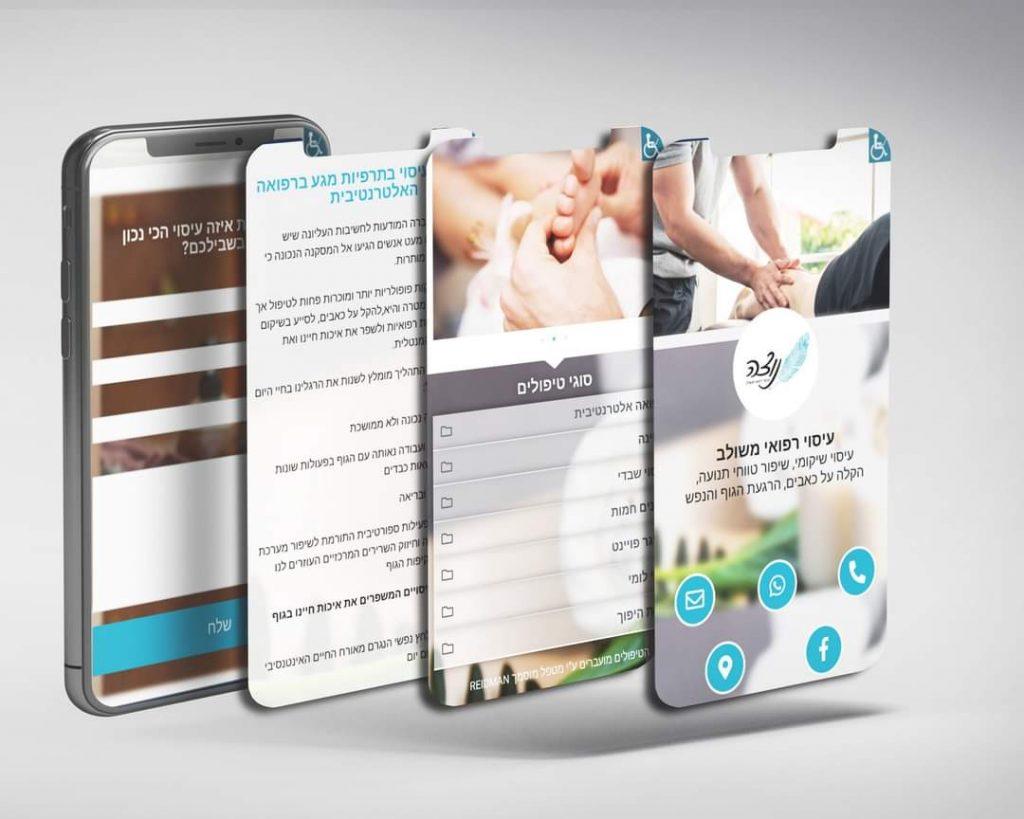 דימות אפליקציה- כרטיס ביקור דיגיטלי לעסקים
