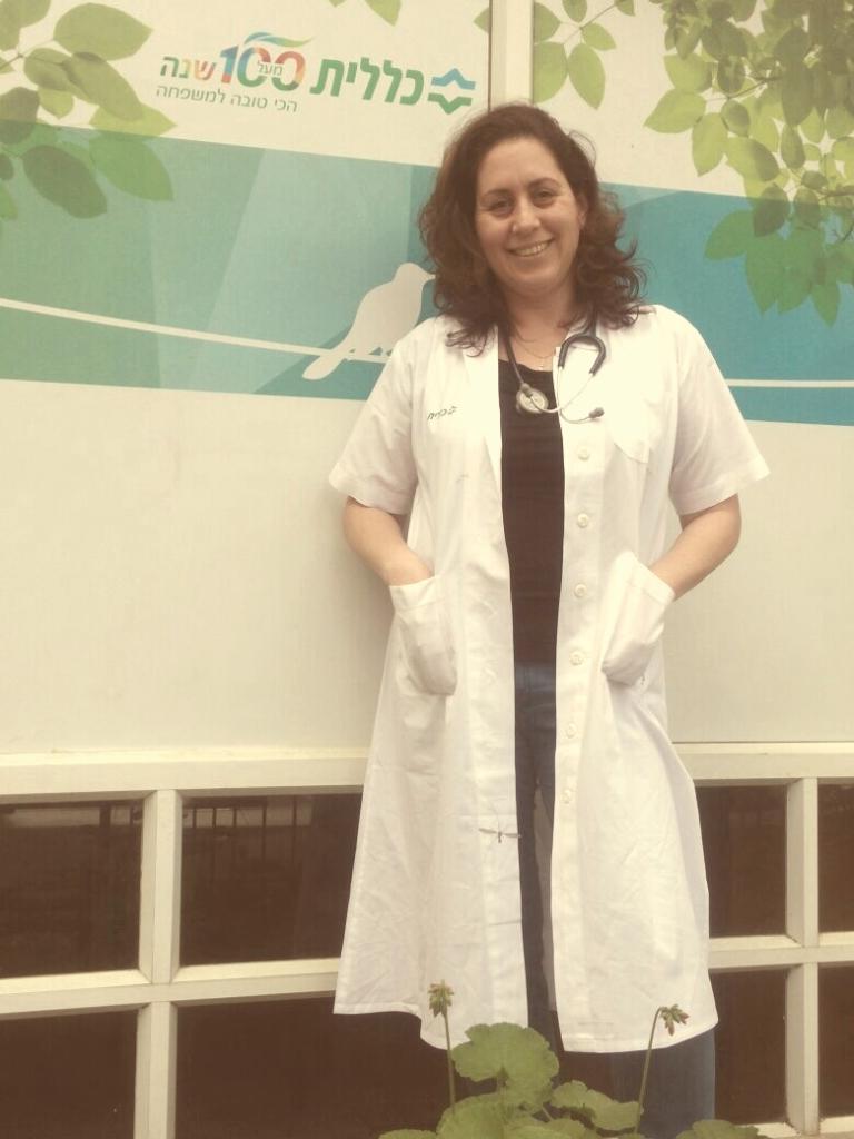 """ד""""ר אורי לב מרפאת רש"""