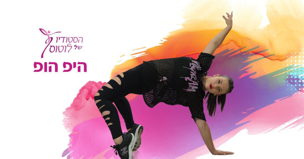 רוקדים היפ הופ הסטודיו של לוטוס ביקנעם