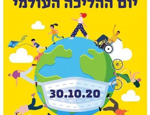 יום ההליכה העולמי