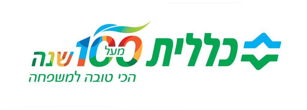 כללית 100 שנה-לוגו חדש