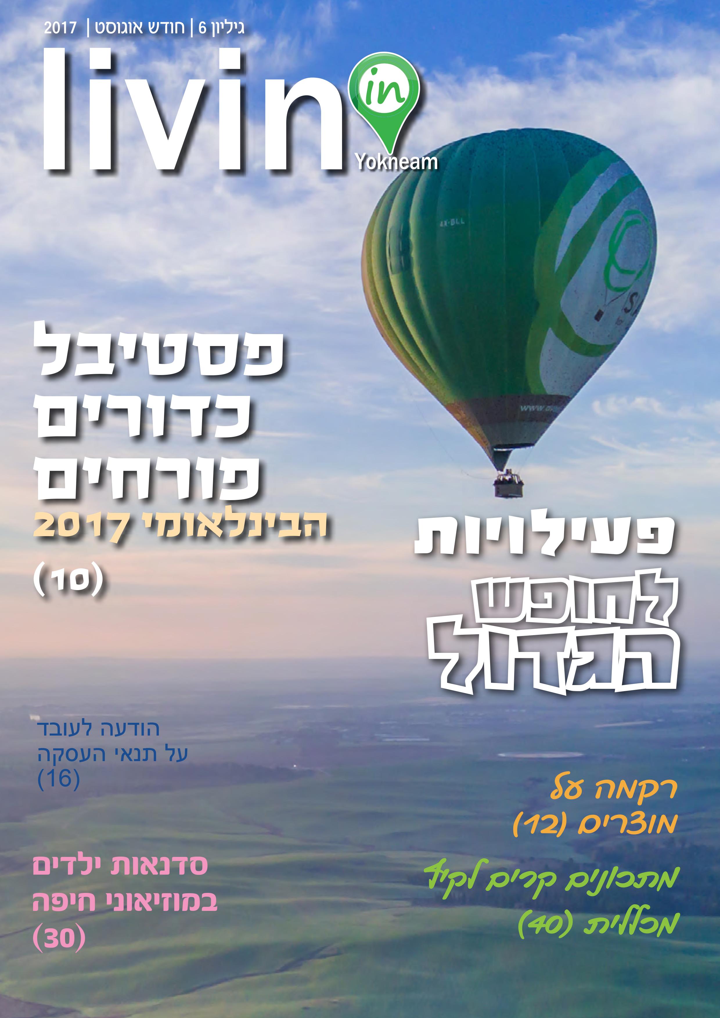 מגזין אוגוסט 2017