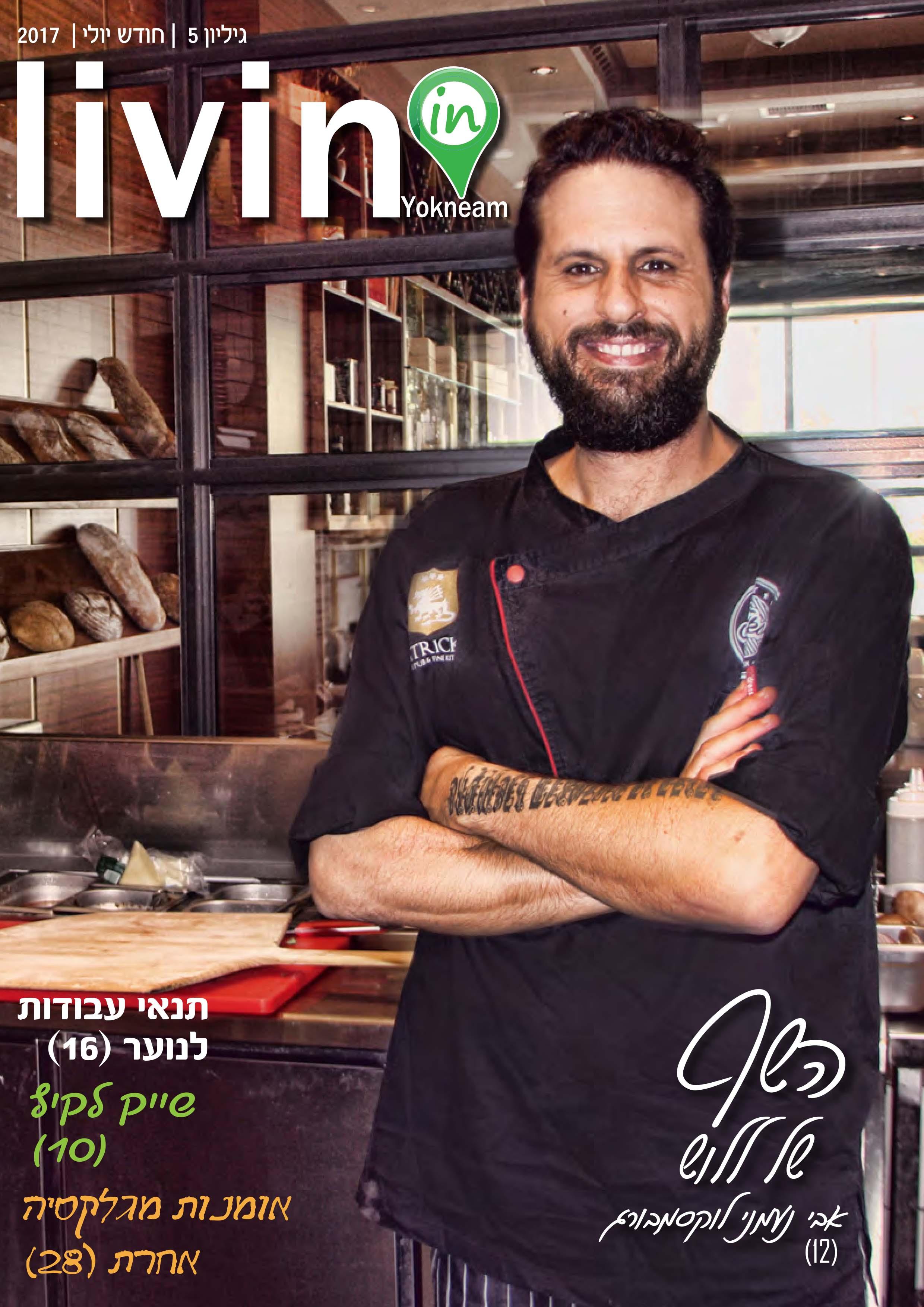 מגזין מס 5 Livinin Yokneam