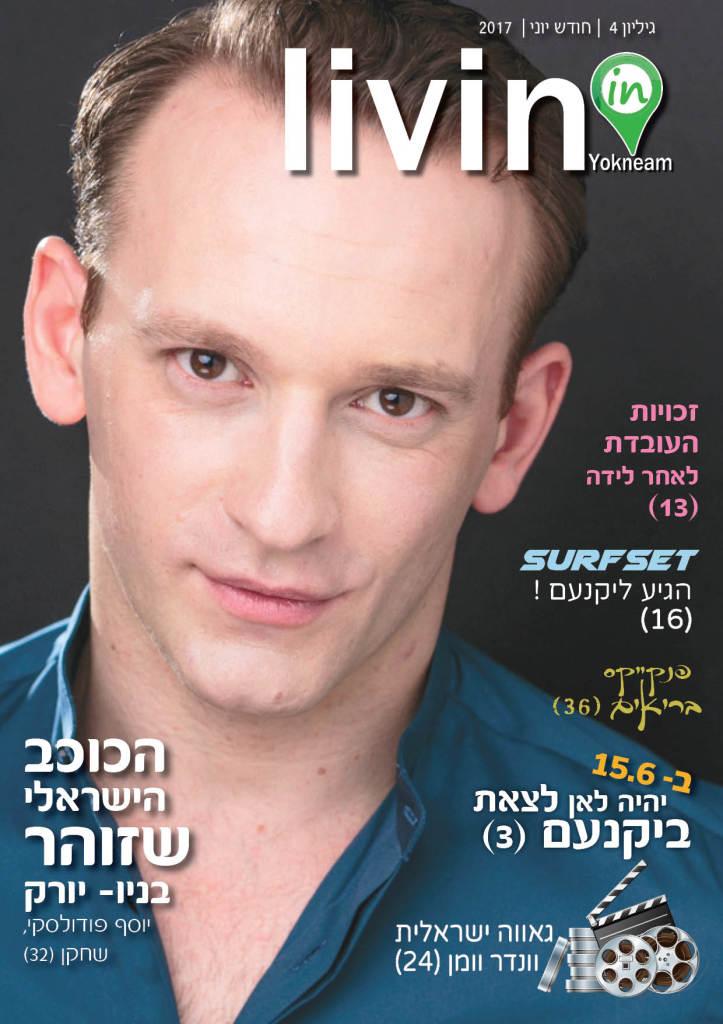 מגזין יוני LIVININ YOKNEAM