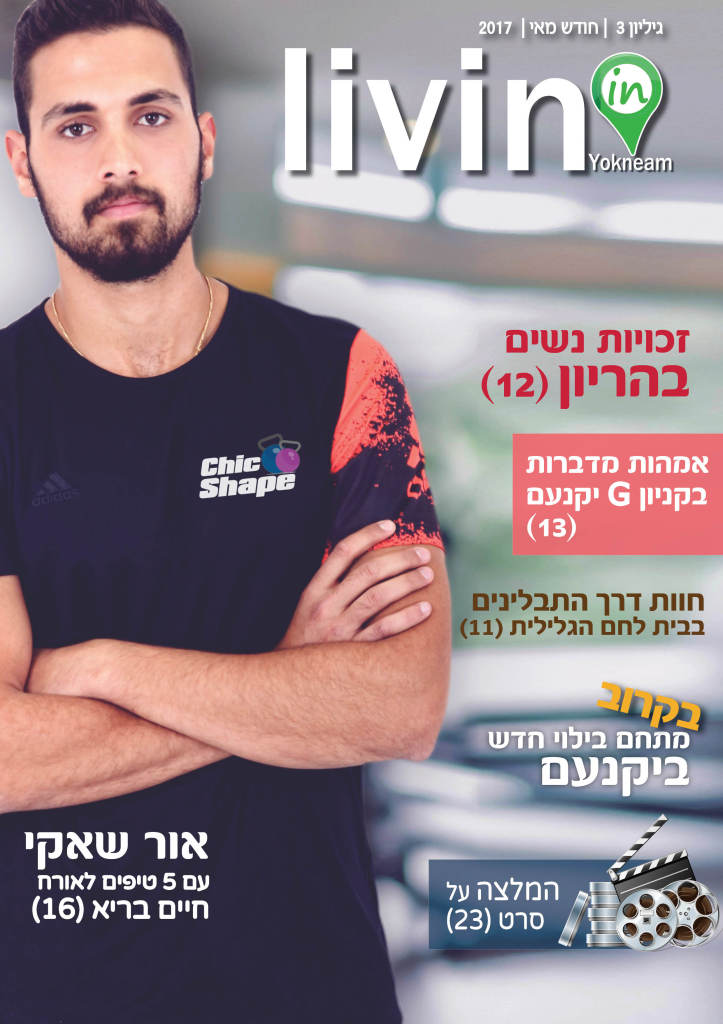 גיליון מגזין מאי 2017