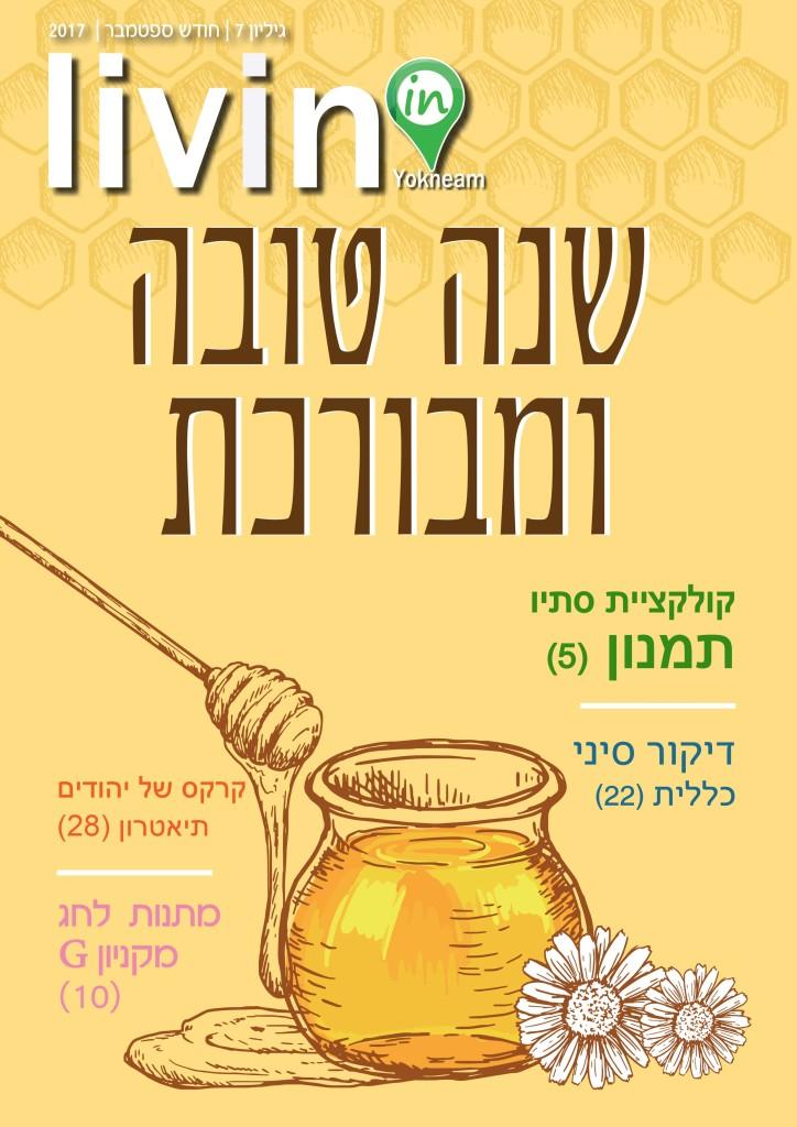 מגזין דיגיטלי ספטמבר Livinin Yokneam