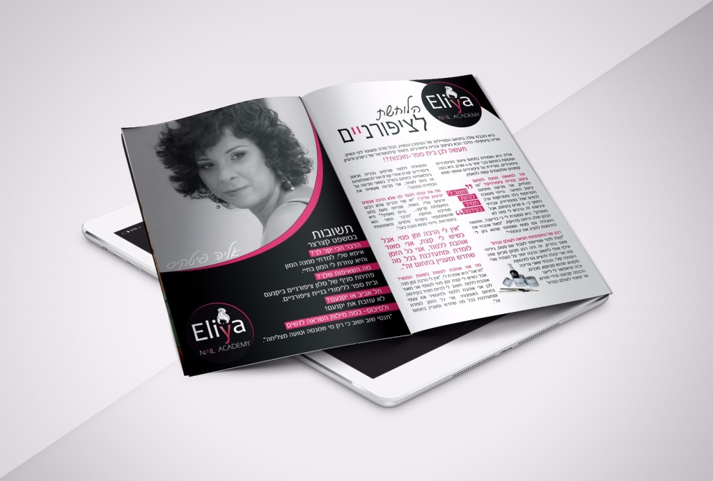 המגזיןה דיגיטלי שלנו Livinin Yokneam