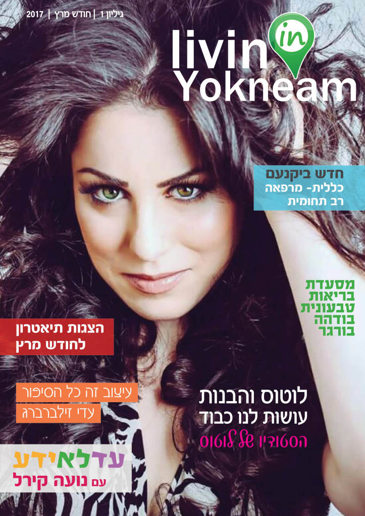 livinin yokneam מגזין דיגיטלי מרץ 17