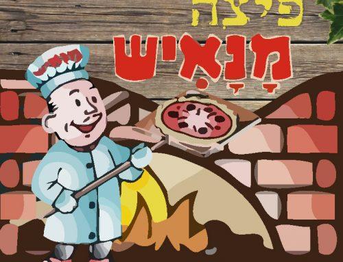 פיצה מנאיש