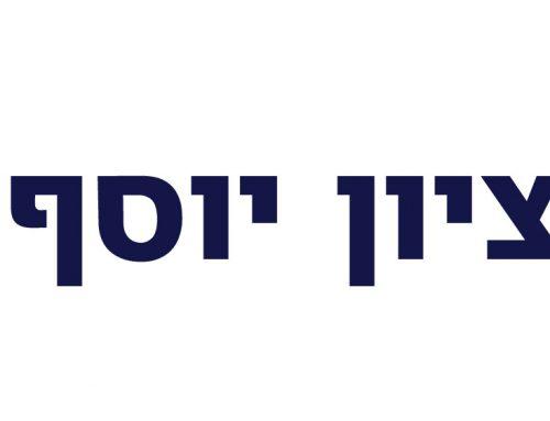 ציון יוסף