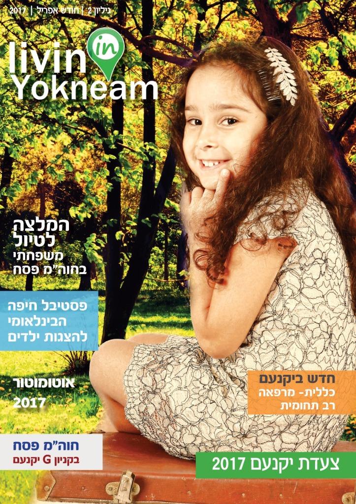 שער מגזין אפריל 2017 LIVININ YOKNEAM