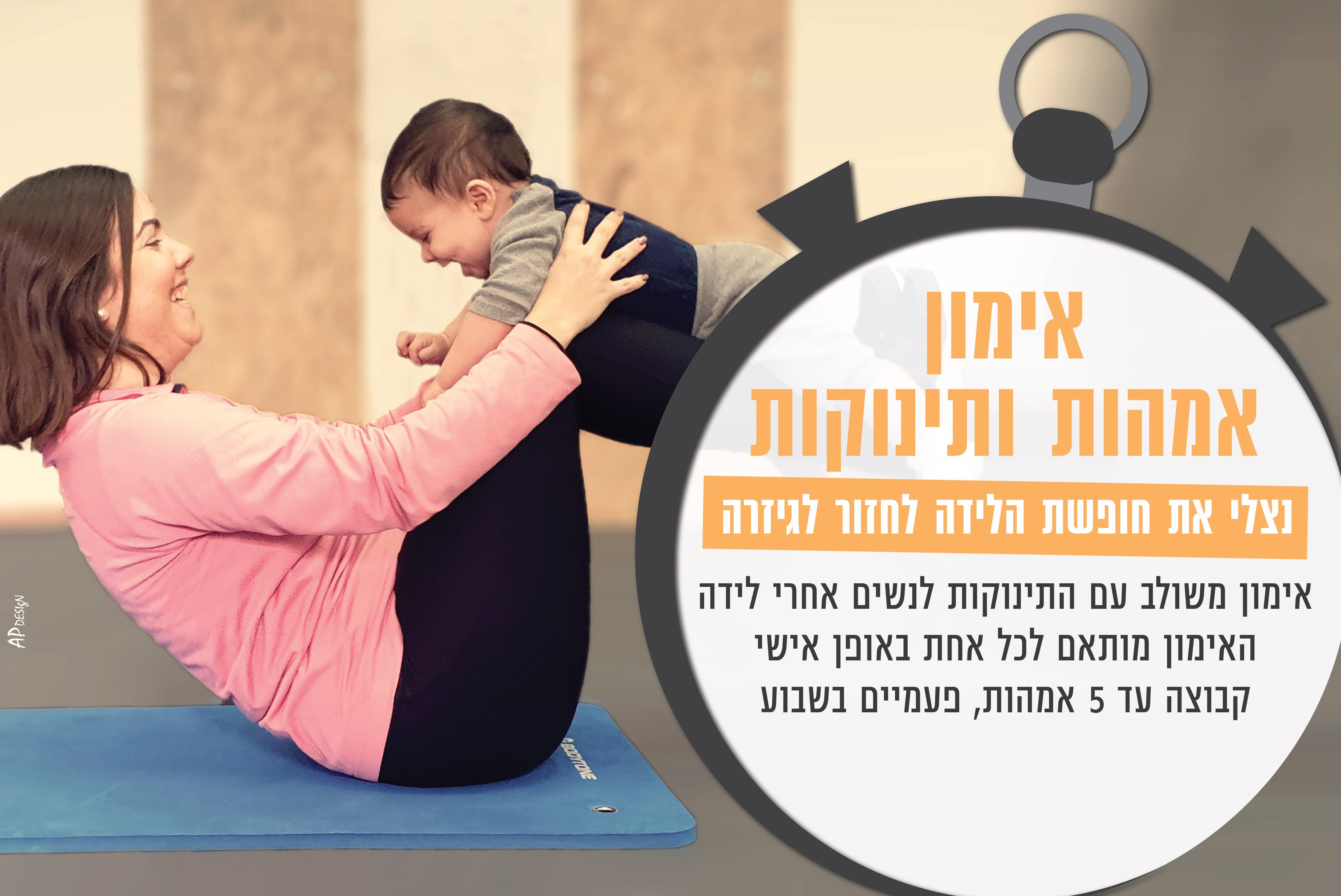 FOR LIFE פוסט אימהות ותינוקות-01