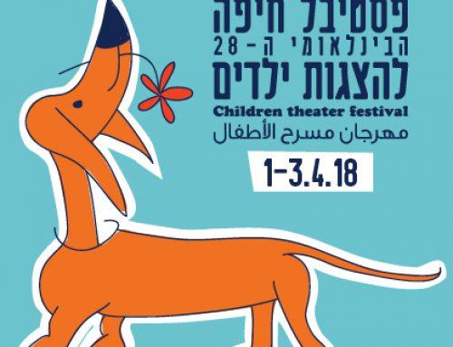 פסטיבל חיפה הבינלאומי להצגות הילדים ה- 28
