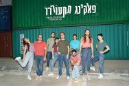מופע חדש בתאטרון חיפה