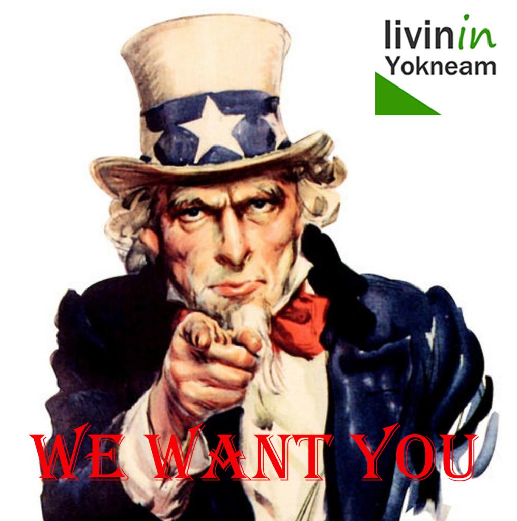 אנחנו מחפשים אותך!